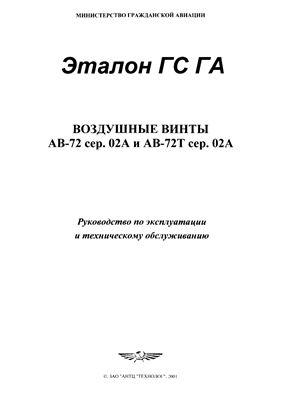 Воздушные винты АВ-72 сер. 02А и АВ-72Т сер. 02А. Регулятор постоянных оборотов Р68ДК-24