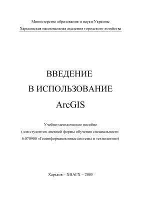 Шипулин В.Д. (сост.) Введение в использование ArcGIS