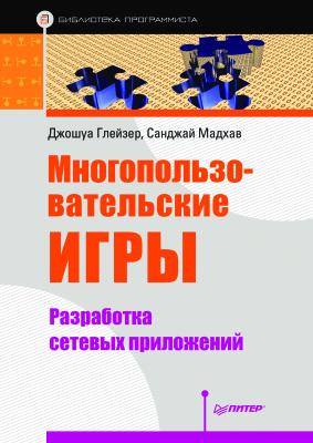 Глейзер Дж., Мадхав С. Многопользовательские игры. Разработка сетевых приложений