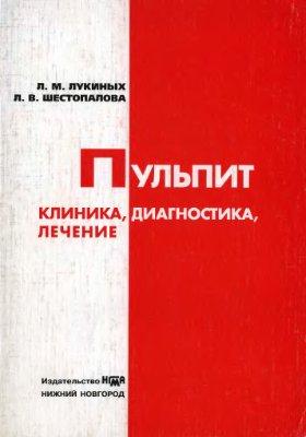 Лукиных Л.М., Шестопалова Л.В. Пульпит (клиника, диагностика, лечение)