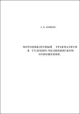 Пермяков А.В. Мотоциклетный травматизм в судебно-медицинском отношении