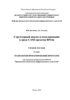 Бахтизин В.В., Глухова Л.А. Структурный анализ и моделирование в среде CASE-средства BPwin