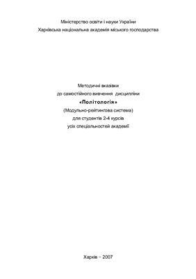 Крюкова А.В. Методичні вказівки до самостійного вивчення дисципліни Політологія (Модульно-рейтингова система)