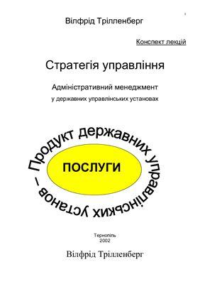 Трілленберг В. Стратегія управління: адміністративний менеджмент у державних управлінських установах