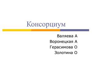 Презентация - Консорциум