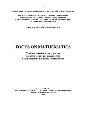 Анфалова С.В. Focus on Mathematics