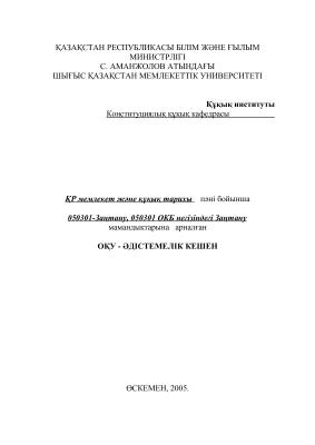 Силлабус - История государства и права РК - на казахском языке