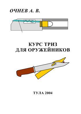 Очнев А.В. Курс ТРИЗ для оружейников