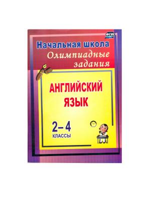 Васильева Л.В. (сост.) Английский язык. Олимпиадные задания. 2-4 классы