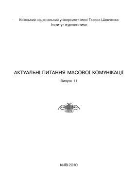 Актуальні питання масової комунікації 2010 Випуск 11