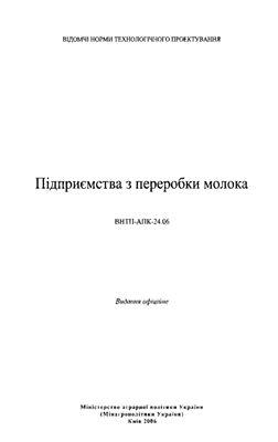 ВНТП-АПК-24.06 Підприємства з переробки молока
