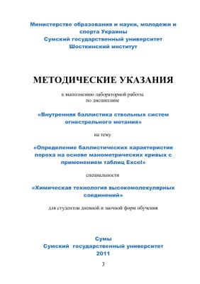 Нелаев В.П. (сост.) Методические указания к выполнению лабораторной работы Определение баллистических характеристик пороха на основе манометрических кривых с применением таблиц Excel