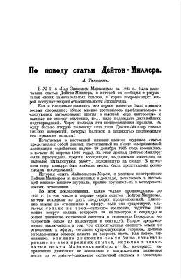 Дискуссии 1920-1938 г.г. по проблемам физики в СССР