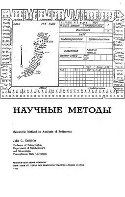 Гриффитс Дж. Научные методы исследования осадочных пород