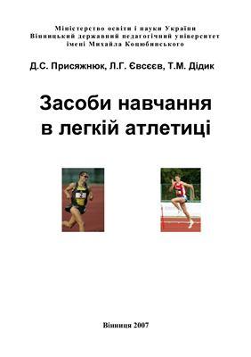 Євсєєв Л.Г., Присяжнюк Д.С., Дідик Т.М. Засоби навчання в легкій атлетиці