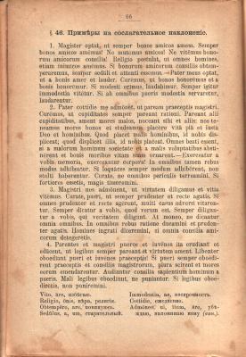 Михайловский М.М. Этимология латинского языка