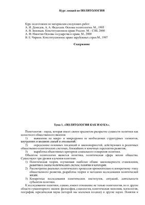 Демидов А.И., Федосеев А.А., Зиновьев А.В. и др. Курс лекций по политологии