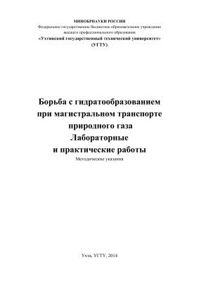 Петров С.В., Онацкий В.Л., Леонов И.С. Борьба с гидратообразованием при магистральном транспорте природного газа