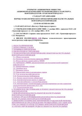 СО-03-04-АКТНП-014-2004. Нормы технологического проектирования магистральных нефтепродуктопроводов