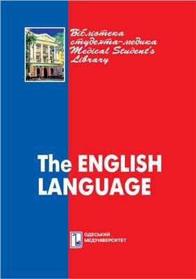 Єрьомкіна Г.Г. та ін. The English Language