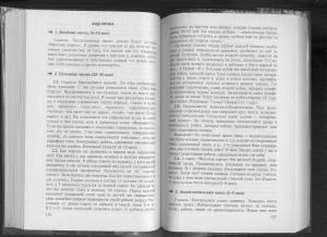 Глазырина Л.Д., Лопатик Т.А. Физическая культура в 1 классе