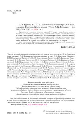 Кулыгин А.К. (сост.). 33-й Турнир им. М.В. Ломоносова 26 сентября 2010 года. Задания. Решения. Комментарии
