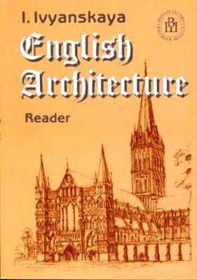 Ивянская И.С. English Architecture: Reader / Архитектура Англии