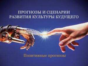 Прогнозы и сценарии развития культуры будущего