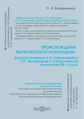 Богданчиков С.А. Происхождение марксистской психологии