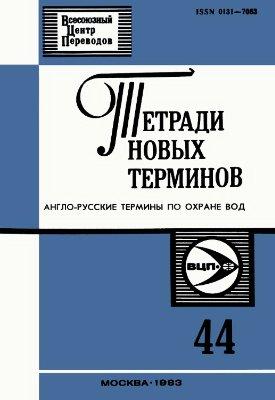 Луговской Ю.М. Тетради новых терминов № 044. Англо-русские термины по охране вод