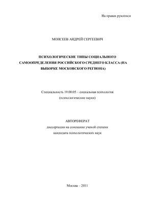 Моисеев А.С. Психологические типы социального самоопределения российского среднего класса (на выборке московского региона)