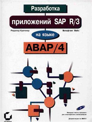 Кречмер Р., Вейс В. Разработка приложений SAP R/3 на языке АВАР/4