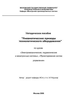 Кушнир А.П. Методические указания по пневмоприводу. Часть 1