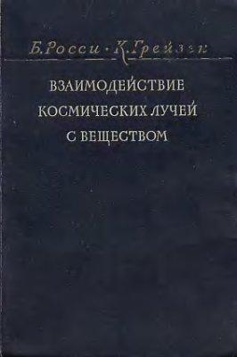 Росси Б., Грейзен К. Взаимодействие космических лучей с веществом