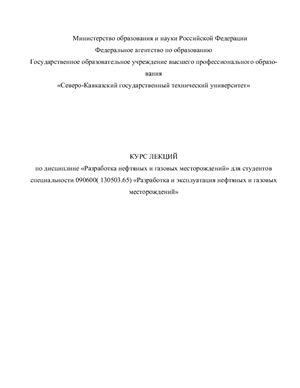 Сизов В.Ф. Лекции по разработке нефтяных и газовых месторождений