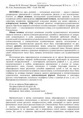 Иванов В.В. Поэтика. Статья из Краткой Литературной Энциклопедии, том. 5
