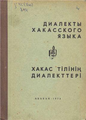Диалекты хакасского языка. Очерки и материалы