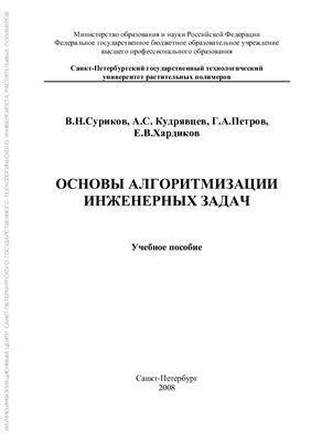 Суриков В.Н., Кудрявцев А.С, Петров Г.А., Хардиков Е.В. Основы алгоритмизации инженерных задач