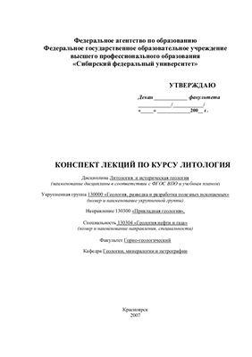 Болдушевская Л.Н. Литология и историческая геология