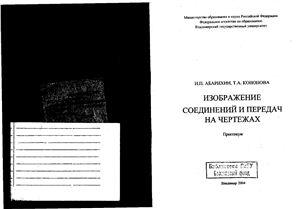 Абрахин Н.П. Изображение соединений и передач на чертежах