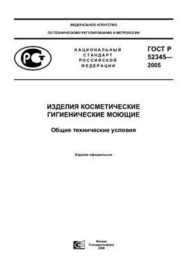 ГОСТ Р 52345-2005. Изделия косметические гигиенические моющие. Общие технические условия