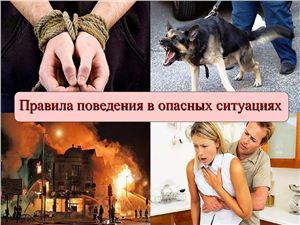 Правила поведения в опасных ситуациях