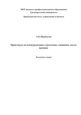 Щербакова А.Н. Практикум по конкурентным стратегиям, слияниям, поглощениям