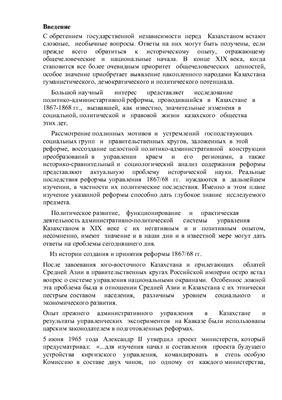 Реферат - Реформы 1867-1868 гг