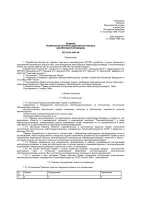 РД 153-39.4-041-99 Правила технической эксплуатации магистральных нефтепродуктопроводов