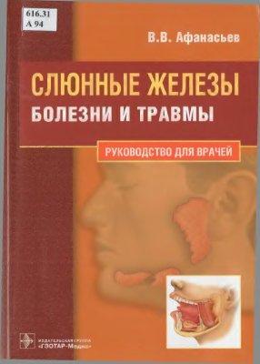 Афанасьев В.В. Слюнные железы. Болезни и травмы. Руководство для врачей