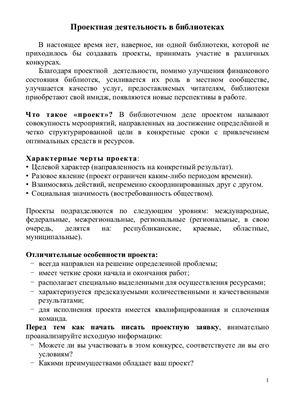 Зюсько Т.И. Проектная деятельность в библиотеках