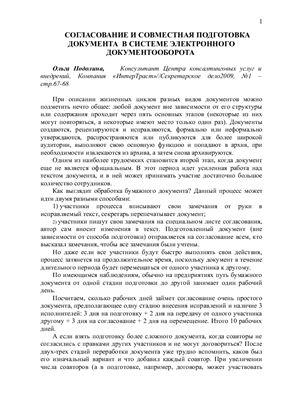 Подолина О. Согласование и совместная подготовка документа в системе электронного документооборота