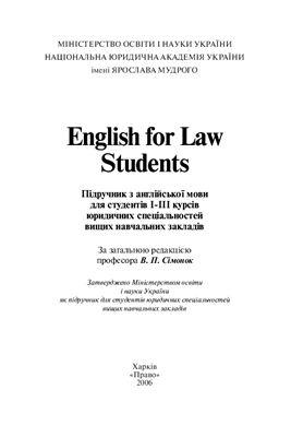 Сімонок В.П. English for Law Students
