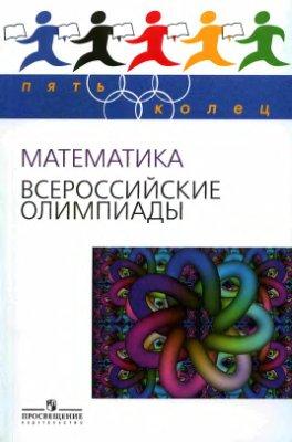 Агаханов Н.X. и др. Математика. Всероссийские олимпиады. Вып. 1